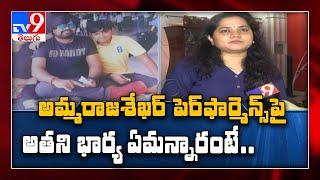 Bigg Boss Telugu 4: Amma Rajasekhar's wife, children react..