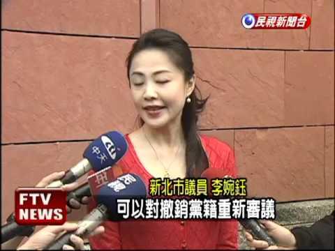 仲裁逆轉!李婉鈺恢復民進黨籍-民視新聞