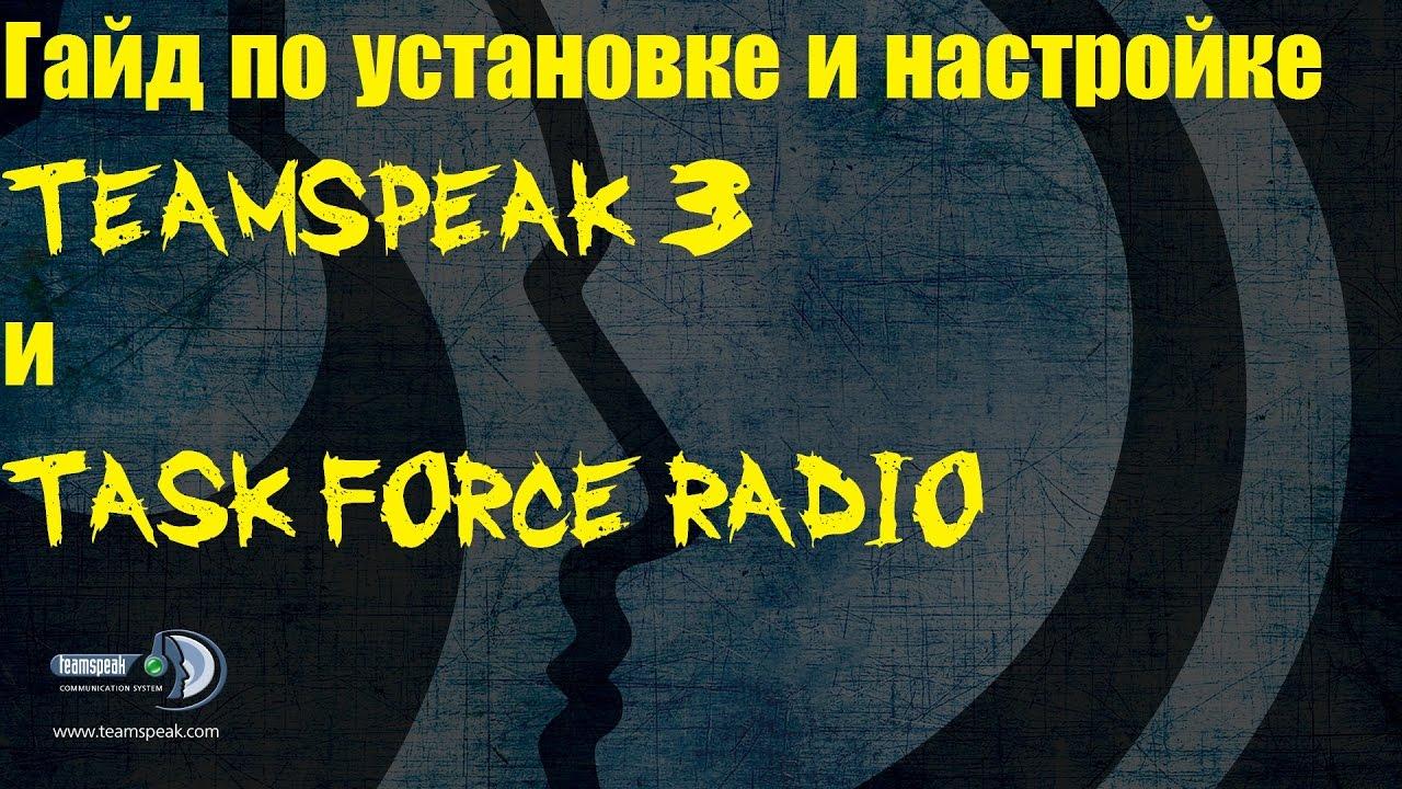 teamspeak-3-плагин-радио