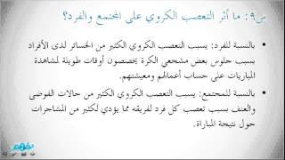 مخاطر التعصب الكروي (شرح الطالب علي ماهر) - لغة عربية - للصف الأول الإعدادي