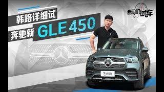 老司机试车:内饰豪华感堪比S级 奔驰全新GLE动态评测