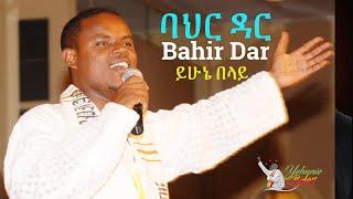 Yehunie Belay - Bahir Dar ባህር ዳር (Amharic)