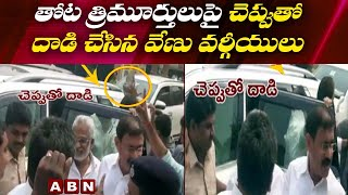 YSRCP group clashes between ex-MLA Thota Trimurthulu &..