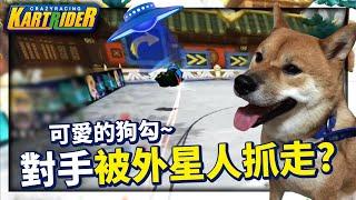 前面有一隻超可愛的狗勾~第1名的對手被外星人抓走?│跑跑卡丁車【爆哥Neal】