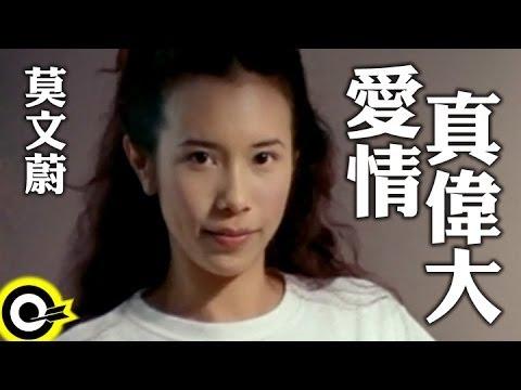 莫文蔚-愛情真偉大 (官方完整版MV)