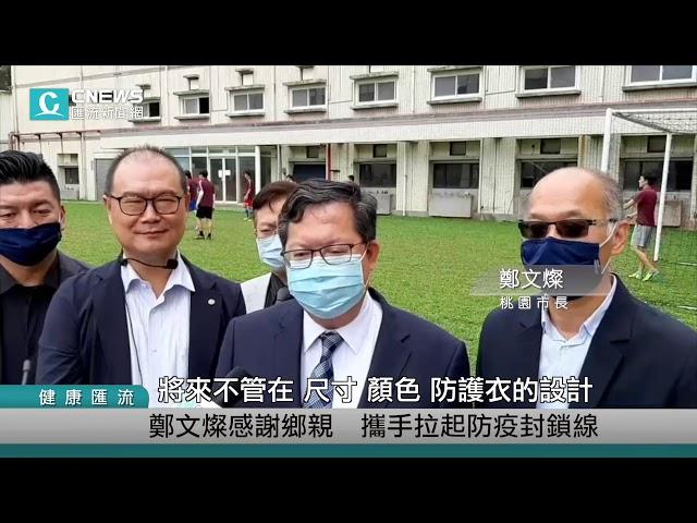 【有影】台灣之光!聚紡攜手興采生產醫療級防護衣 鄭文燦讚:很透氣、還能重複用!