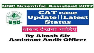 SSC Scientific Assistant 2017||CAT case Update||Latest Status||In Hindi