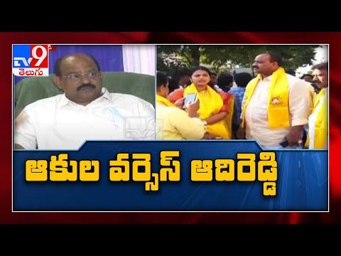 Rajahmundry MLA's husband Adireddy Vasu foisting false cases against youth: YSRCP Akula