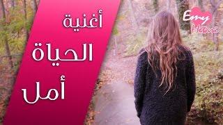 Emy Hetari ft. IZZ [ Al-hayat_Amal ] Official Video Clip - الحياة امل