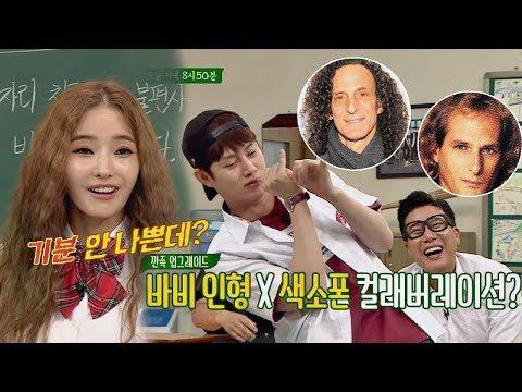 [선공개]바비 인형 한채영(Han Chae Young)X색소폰 컬래버레이션? 닮은꼴 대잔치★ 아는 형님(Knowing bros) 82회