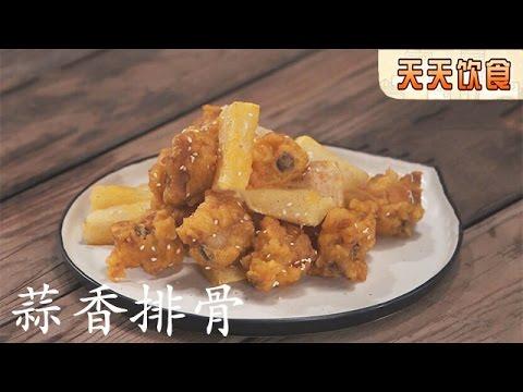蒜香排骨 【天天饮食  20150720】1080P