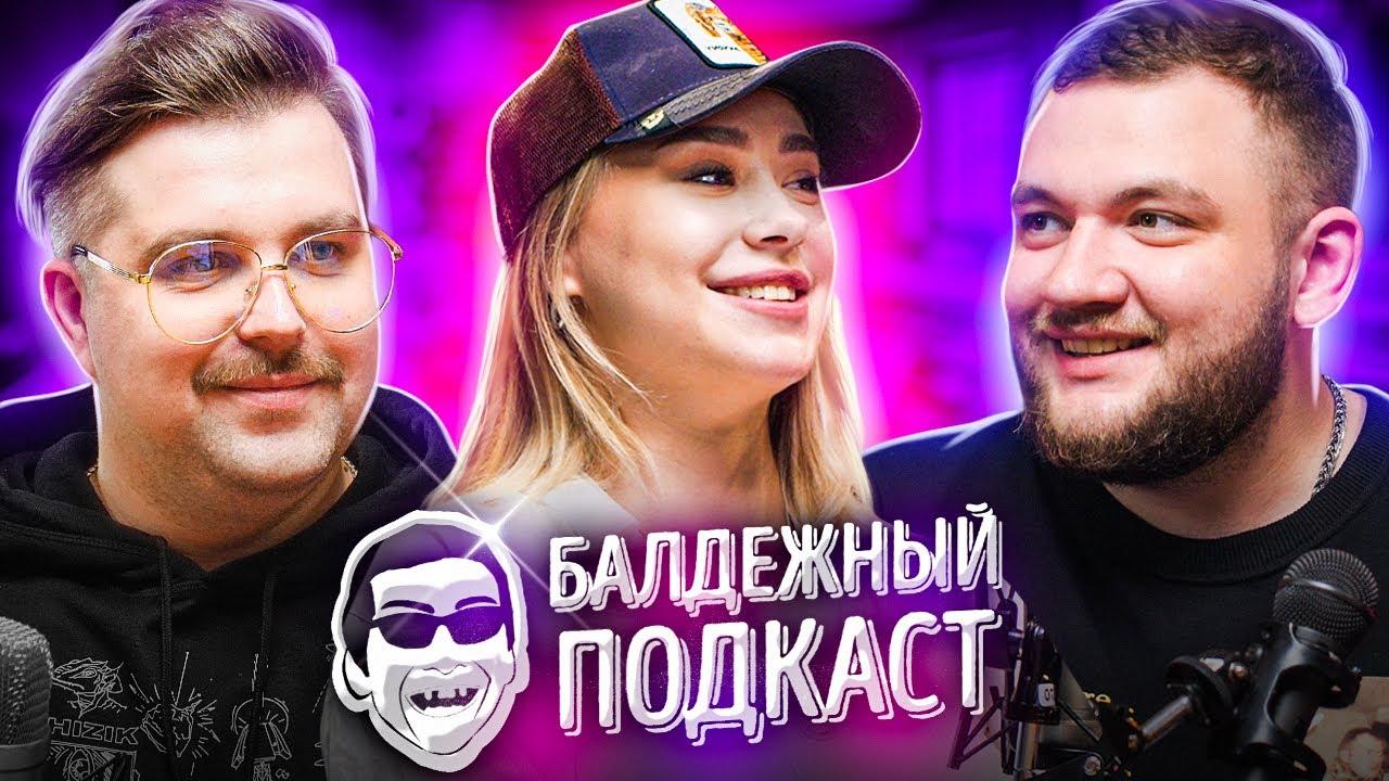 БАЛДЁЖНЫЙ ПОДКАСТ - КСЕНИЯ ХОФФМАН