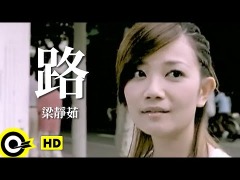 梁靜茹 Fish Leong【路】Official Music Video