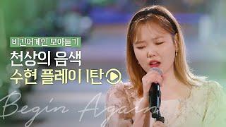 🎧수현 Playlist🎧 천상의 목소리 '수현' 시즌 전곡 모음집 1탄 | 비긴어게인 모아듣기