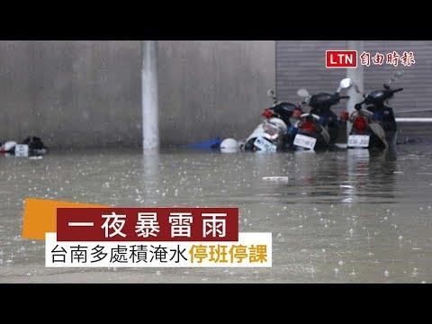 一夜暴雷雨 台南多處積淹水停班停課