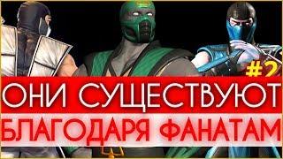 Mortal Kombat - Персонажи, которые существуют благодаря фанатам (2/3)