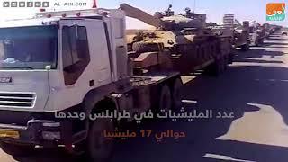 مليشيات طرابلس تعمق جراح ليبيا     -