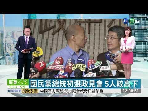 國民黨總統初選政見會 5人較高下 | 華視新聞 20190625