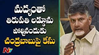 Tirupati Row: Case filed on Chandrababu..