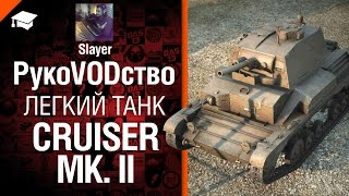 Легкий танк Cruiser Mk. II - рукоVODство от Slayer