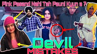 10 Funny Mistakes in DEVIL Song By SONY MAAN Feat. MUKH MANTRI