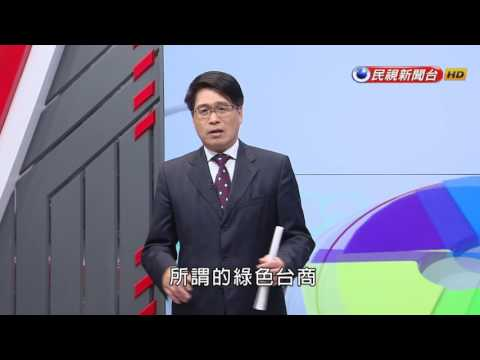 【民視台灣學堂】台灣民意 2017.04.12—游盈隆