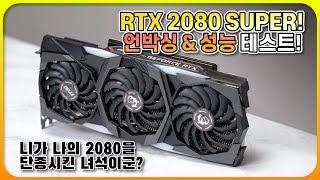 뭐?! RTX2080은 단종되고 2080슈퍼가 나왔다고?! [MSI RTX 2080 SUPER Gaming X Trio 언박싱 & 성능테스트!)