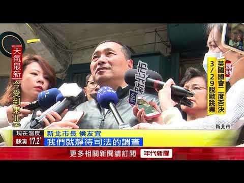 圖利建商! 新北議員陳科名涉賄收押禁見