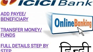 how to use icici bank corporate banking || icici corporate net banking