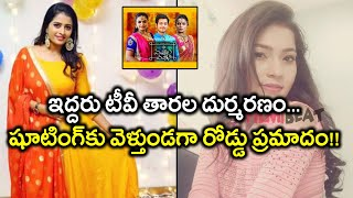 Telugu TV Actresses Bhargavi And Anusha Reddy Died In Road..