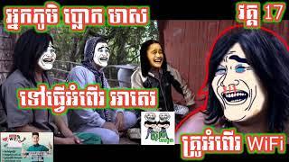 អាតេវ ត្រូវអ្នកភូមិប្លោកមាសទៅធ្វើអំពើរ || khmer troll ខ្មែរត្រូល