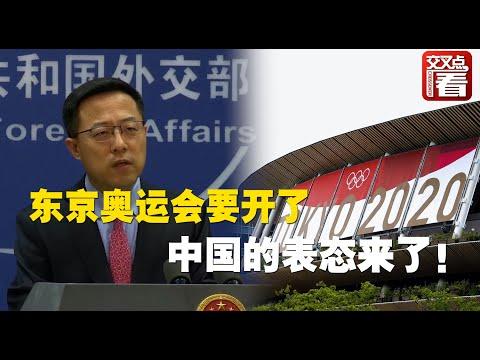 【外交部】东京奥运会即将开幕 中国外交部的表态来了!