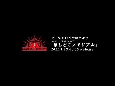 オメでたい頭でなにより - 2021.1.13 release New digital single「推しどこメモリアル」trailer