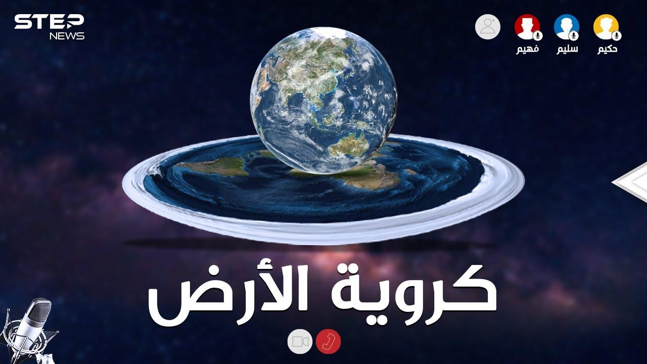 الأرض مسطحة أم كُرَوِيّة..لا تستخف بالأمر فأصحاب نظرية الأرض المبسوطة لديهم ?