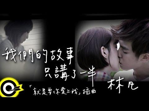 林凡-我們的故事只講了一半 (官方完整版MV)(HD)(三立華劇「就是要你愛上我」插曲)