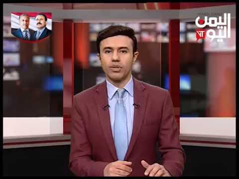 قناة اليمن اليوم - نشرة الثامنة والنصف 02-09-2019