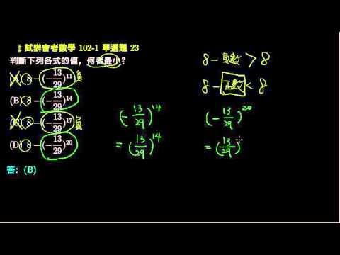 【試辦會考數學】102 單選23:分數的四則運算