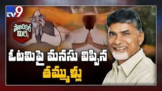 Political Mirchi: TDP activists Cite Main Reasons For Elec..