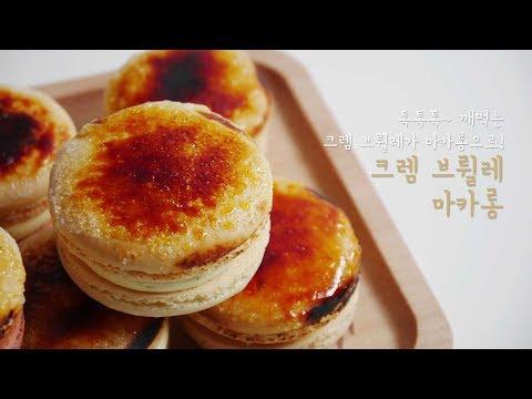 크렘브륄레 마카롱 만들기  Creme Brulee Macarons   한세