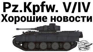 Pz.Kpfw. V/IV - Хорошие новости