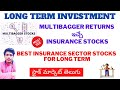 Best Insurance Sector Stocks 2020 | Long Term Multibagger Stocks | Stock Market Telugu