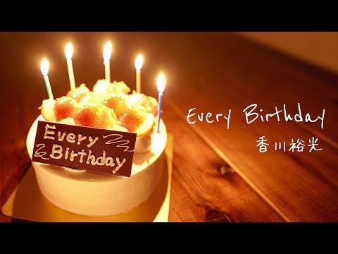 「Every Birthday」香川裕光【Lyric Video】