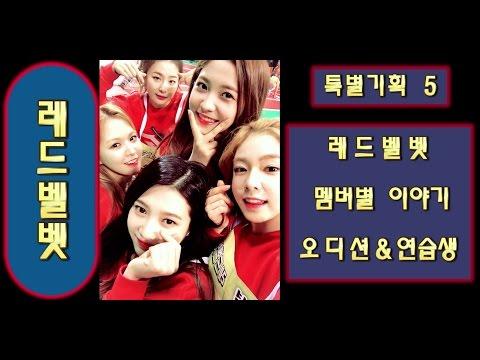 [걸그룹] 특별기획5편 레드벨벳 연습생 합류과정 / STORY OF RED VELVET