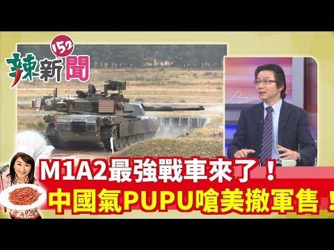 【辣新聞152】M1A2最強戰車來了!中國氣PUPU嗆美撤軍售!? 2019.07.09