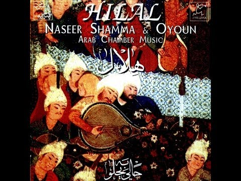Naseer Shamma & Oyoun - Halat Wayd (In a State of Passion)