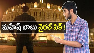 Mahesh Babu At Kondareddy Buruju Pic Goes Viral- Sarileru ..