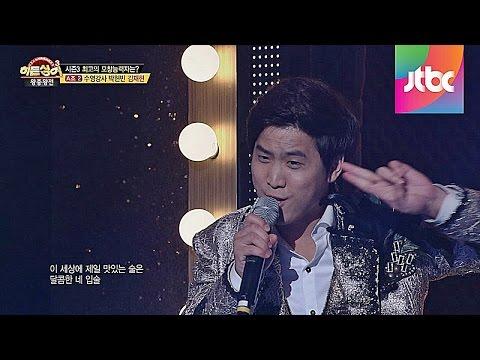 박현빈 모창능력자 김재현의 화려한 퍼포먼스, '앗뜨거' ♪ - 히든싱어3 14회 왕중왕전