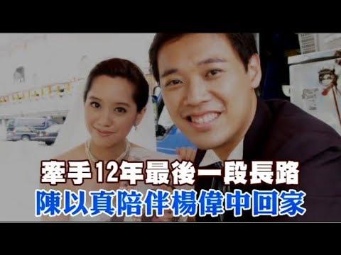 牽手12年最後一段長路 陳以真陪伴楊偉中回家 | 台灣蘋果日報