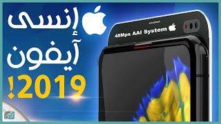ايفون 2020 انسى ايفون 11 | واستعد لتغييرات ابل مع جهاز ...