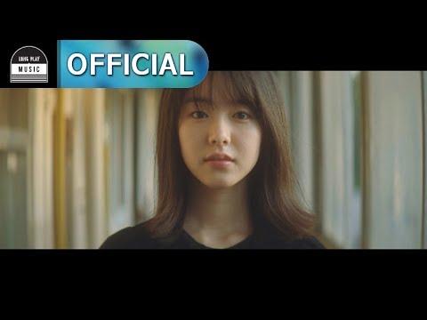 나얼 (NAUL) – 기억의 빈자리 (Emptiness In Memory) MV